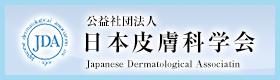 公益社団法人日本皮膚科学会