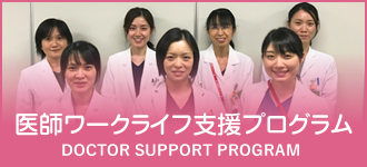 医師ワークライフ支援プログラム